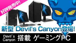 Devil's Canyon搭載パソコン