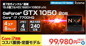 LEVEL-15FX078-i7-LNFX [Windows 10 Home]99,980円(税別)~
