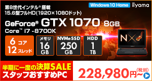 LEVEL-15FR100-i7K-TNRVI [Windows 10 Home]228,980円(税別)~