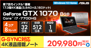 ASUS ROG G752VS G752VS-SP498T  209,980 円 (税別)