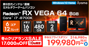 LEVEL-R037-i7K-VSA [Windows 10 Home]199,980円