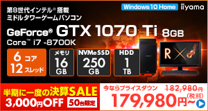 LEVEL-R037-i7K-TXVI [Windows 10 Home]179,980円(税別)~