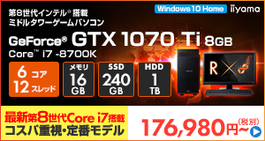 LEVEL-R037-i7K-TXR [Windows 10 Home]174,980円(税別)~