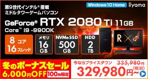 インテル329980