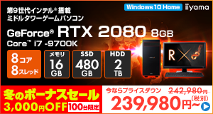 インテル242980