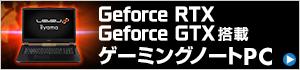 GeForce RTX/GTX 搭載ノートパソコン