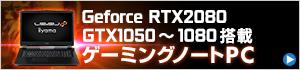 GeForce GTX 1080搭載ノートパソコン