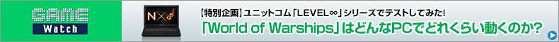 「World of Warships」はどんなPCでどれくらい動くのか?