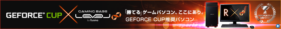 GeForce CUP推奨パソコン