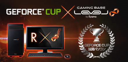 GeForce CUP 2017 LEVEL ∞ by iiyama