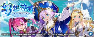 幻想神域 -Cross to Fate- 推奨スペックパソコン