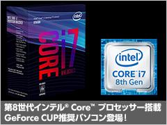 ゲームで勝つPC、プロセッサー(CPU)選びのポイント