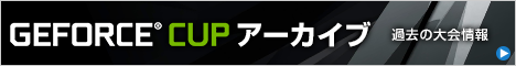 GeForce CUP アーカイブ | 過去の大会