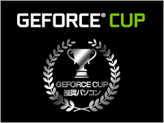 GeForce CUP推奨PCとは