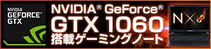 GeForce GTX 1060搭載ゲームノートパソコン