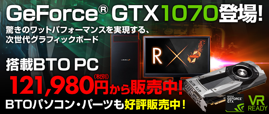 NVIDIA GeFroce GTX 1070 「Pascal」
