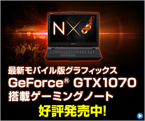 GeForce GTX 1070ノート
