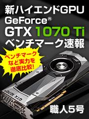 新ハイエンドモデル『GeForce GTX 1070 Ti』ベンチマーク速報