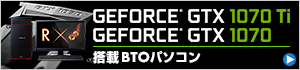 GeForce GTX 1070 Ti・GeForce GTX 1070搭載パソコン
