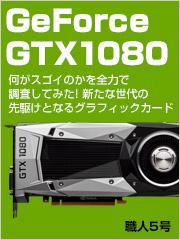 GeForce GTX 1080のスゴさを全力で調査してみた