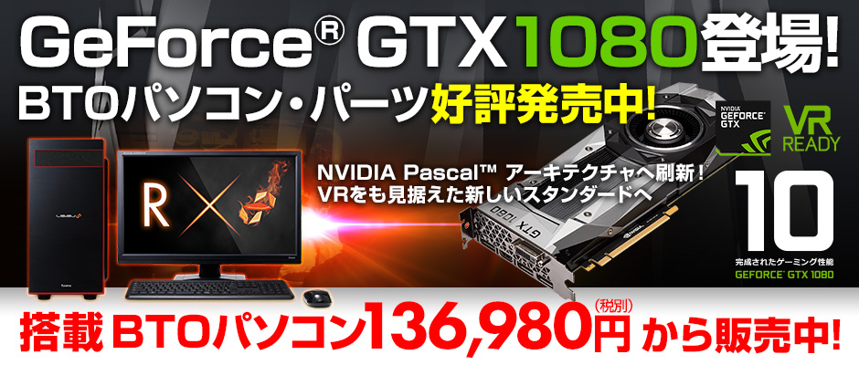 NVIDIA GeFroce GTX 1080 「Pascal」