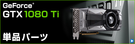GeForce GTX 1080 Ti 単体パーツ