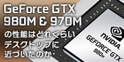 �p�\�R�������H�[GeForce GTX 980M / 970M