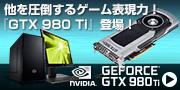 GeForce GTX 980 Ti ���ڃp�\�R��