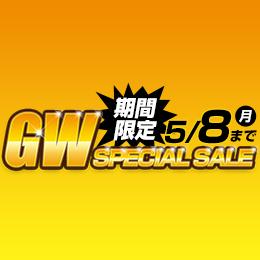 じっくり選んでたっぷり遊ぼう!GW SPECIAL SALE実施中!