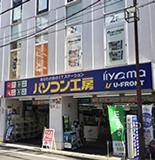 パソコン工房店舗