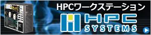 HPCシステムズ 静音ワークステーション