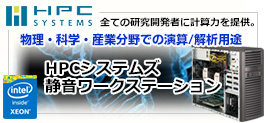 HPC���[�N�X�e�[�V����
