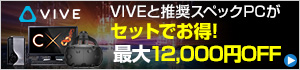 Kaby Lake搭載モデル登場 VIVE推奨スペック