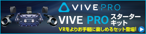 VIVE Pro スターターキット