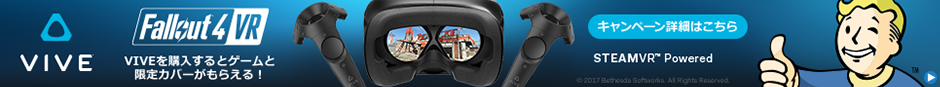 最新VRゲーム Fallout4 VRプレゼント