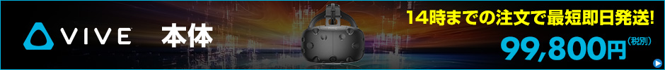 VIVE VR HMDはこちら