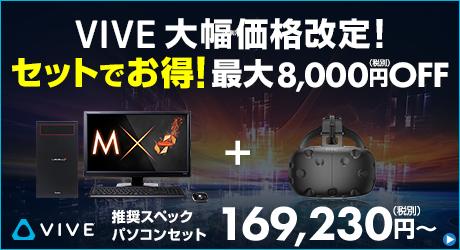 VIVE VR HMD 推奨スペック パソコンセットのご購入はこちら