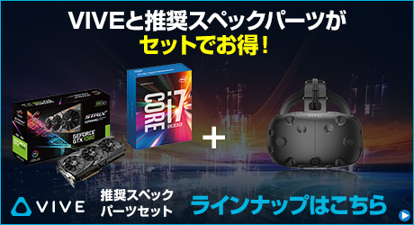 VIVE VR HMD 推奨スペック パーツセットのご購入はこちら