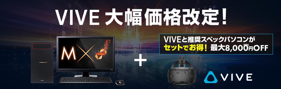VR向け VIVE 推奨スペックパソコン セットモデル