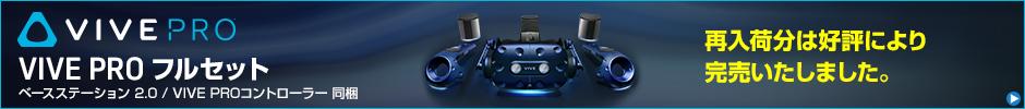 VIVE VR フルセット再入荷分完売