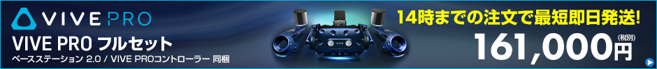 VIVE VR フルセットはこちら