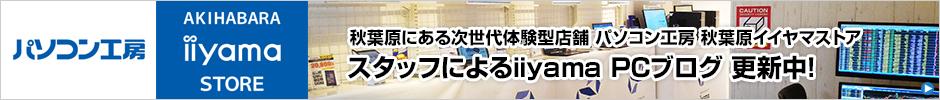 秋葉原の次世代体験型PC専門店 パソコン工房 秋葉原イイヤマストア