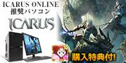 ICARUS ONLINE�����p�\�R��