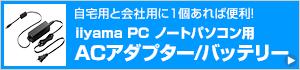 ノートPC用 ACアダプター/バッテリー