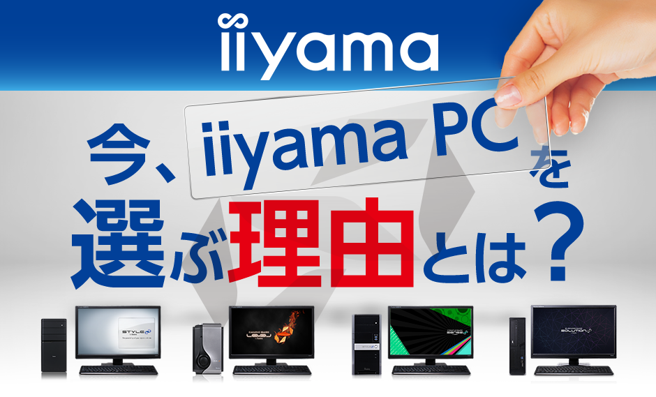 今iiyama PC を選ぶ理由とは?