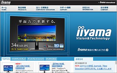 iiyama液晶ディスプレイオフィシャルサイト