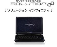 SOLUTION∞シリーズ