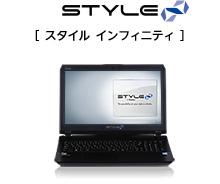 STYLE∞シリーズ