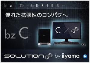 bz Cシリーズ
