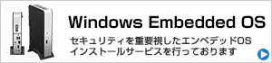 Windows Embedded(エンベデッド) OS